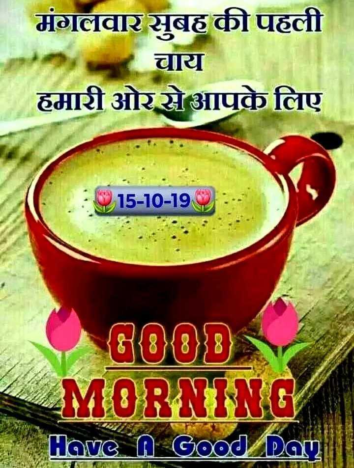 🌷शुभ मंगलवार - मंगलवार सुबह की पहली चाय हमारी ओर से आपके लिए : 215 - 10 - 199 GOOD MORNING Have A Good Day - ShareChat