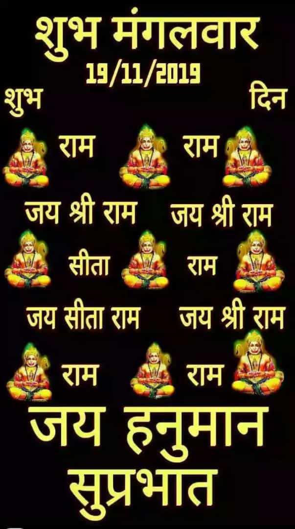 🌷शुभ मंगलवार - शुभ मंगलवार 9 19 / 11 / 2014 शुभ दिन _ जय श्री राम जय श्री राम ॐ सीता राम जय सीता राम जय श्री राम * राम भरी राम जय हनुमान सुप्रभात - ShareChat