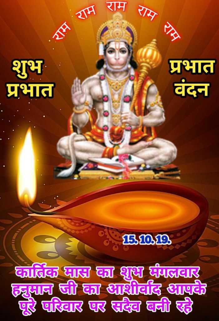 🌷शुभ मंगलवार - म राम राम ' राम राम शुभ प्रभात प्रभात वंदन 15109 कार्तिक मास का शुभ मंगलवार हनुमान जी का आशीर्वाद आपके पूरे परिवार पर सदैव बनी रहे - ShareChat