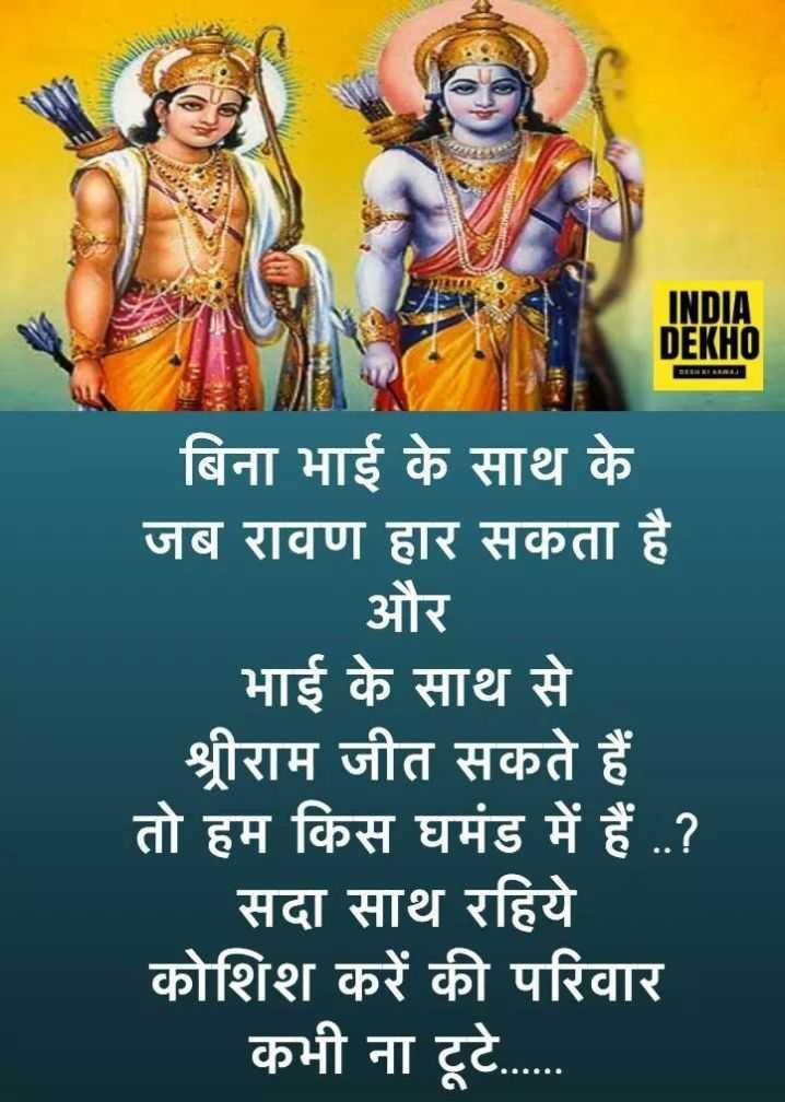 🌷शुभ मंगलवार - INDIA DEKHO DEHRI AAWANI बिना भाई के साथ के जब रावण हार सकता है और भाई के साथ से श्रीराम जीत सकते हैं तो हम किस घमंड में हैं . . ? _ सदा साथ रहिये कोशिश करें की परिवार _ _ कभी ना टूटे . . . . - ShareChat