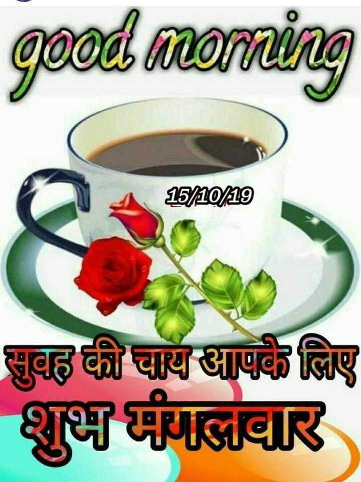 🌷शुभ मंगलवार - good morning 15 / 10 / 19 सुबह की चाय आपके लिए शुभ मंगलवार - ShareChat