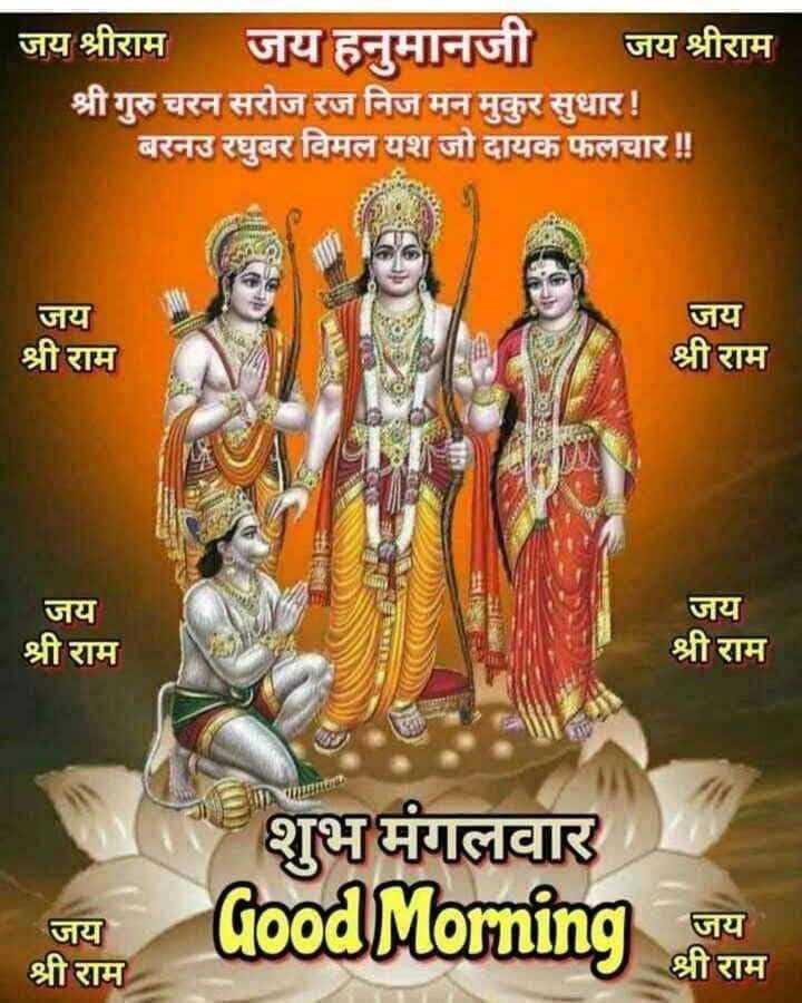 🌷शुभ मंगलवार - जय श्रीराम जय हनुमानजी जय श्रीराम श्रीगुरु चरन सरोज रज निज मन मुकुर सुधार ! बरनउ रघुबर विमल यश जो दायक फलचार ! ! जय श्री राम जय श्री राम जय श्री राम जय श्री राम sering शुभ मंगलवार Good Morning sure जय श्री राम जय श्री राम - ShareChat