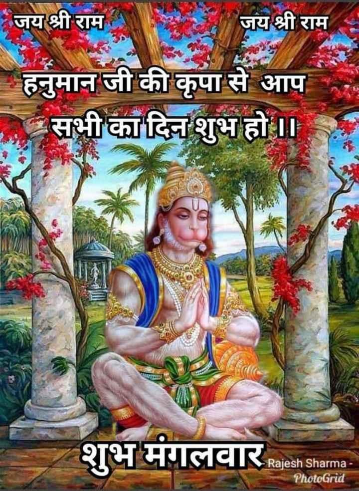 शुभ मंगलवार - जयश्री राम जय श्री राम हनुमान जी की कृपा से आप सभी का दिन शुभ हो । शुभ मंगलवार Rajesh sharma Rajesh Sharma - PhotoGrid - ShareChat