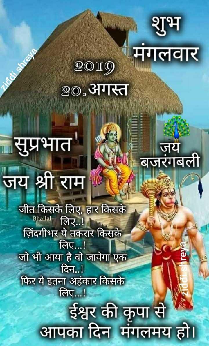 🌷शुभ मंगलवार - शुभ ziđđi shreya मंगलवार DOI ) DO . अगस्त सुप्रभात जय बजरंगबली जय श्री राम जीत किसके लिए , हार किसके Bhailal लिए . . ! जिंदगीभर ये तकरार किसके लिए . . . जो भी आया है वो जायेगा एक दिन . . ! फिर ये इतना अहंकार किसके लिए . . . ! in ziddi shreya ईश्वर की कृपा से आपका दिन मंगलमय हो । - ShareChat