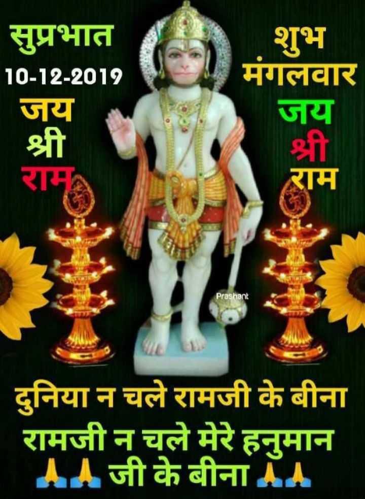 🌷शुभ मंगलवार - सुप्रभात 10 - 12 - 2019 जय श्री शुभ मंगलवार जय श्री रामा राम Prashant दुनिया न चले रामजी के बीना रामजी न चले मेरे हनुमान AA जी के बीना AA - ShareChat