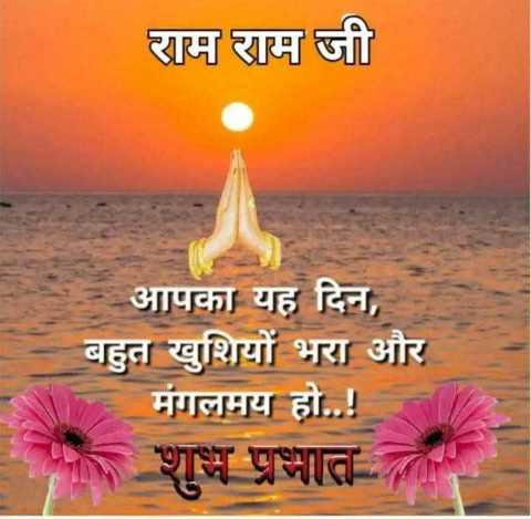 🌷शुभ मंगलवार - राम राम जी आपका यह दिन , बहुत खुशियों भरा और मंगलमय हो . . ! शुभ प्रभात - ShareChat