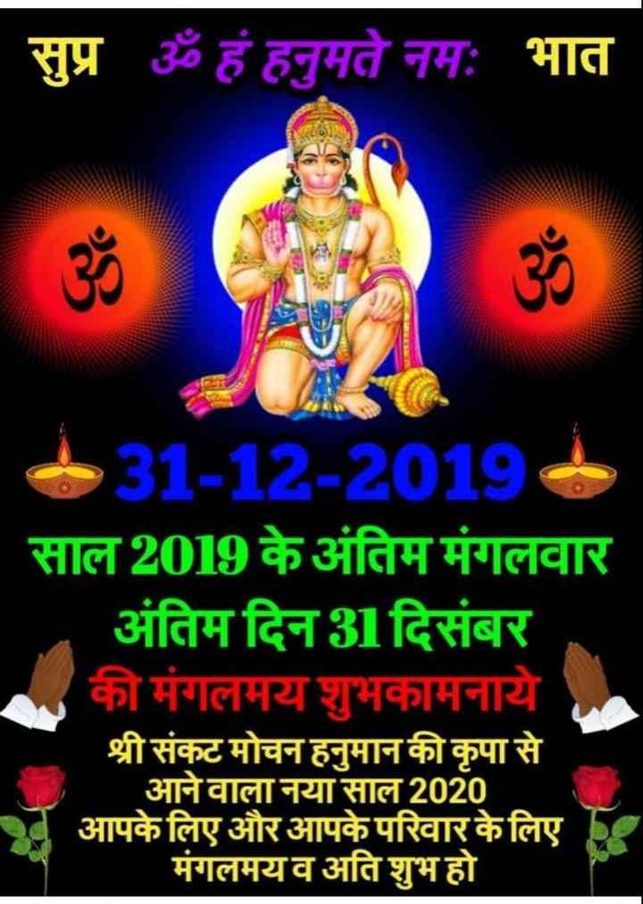 🌷शुभ मंगलवार - । सुप्र ॐ हं हनुमते नमः भात GEE * 631 - 12 - 20194 साल 2019 के अंतिम मंगलवार अंतिम दिन 1 दिसंबर की मंगलमय शुभकामनाये श्री संकट मोचन हनुमान की कृपा से आने वाला नया साल 2020 आपके लिए और आपके परिवार के लिए मंगलमय व अति शुभ हो - ShareChat
