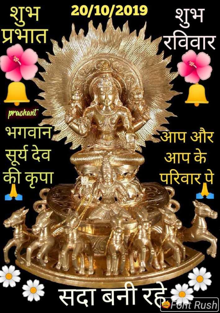 🌷शुभ रविवार - 20 / 10 / 2019 शुभ प्रभात रविवार prashant भगवान सूर्य देव की कृपा आप और आपके परिवार पे * सदा बनी रहे - ShareChat