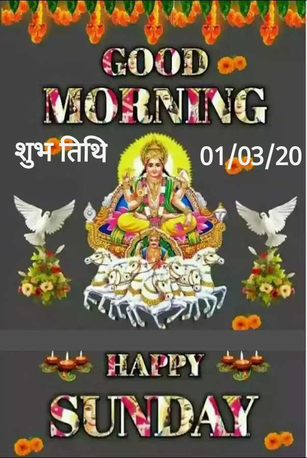 🌷शुभ रविवार - GOOD , MORNING gye fara 01 / 03 / 20 * HAPPY 415 SUNDAY - ShareChat