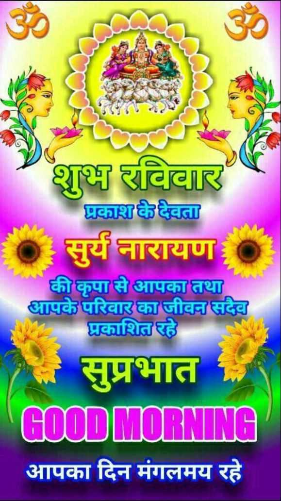 🌷शुभ रविवार - शुभ रविवार प्रकाश के देवता सुर्य नारायण की कृपा से आपका तथा आपके परिवार का जीवन सदैव प्रकाशित रहे सुप्रभात GOOD MORNING आपका दिन मंगलमय रहे - ShareChat