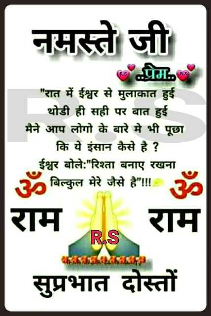 🌷शुभ रविवार - नमस्ते जी प्रेम . . रात में ईश्वर से मुलाकात हुई _ _ _ _ थोडी ही सही पर बात हुई मैने आप लोगो के बारे मे भी पूछा कि ये इंसान कैसे है ? _ _ ईश्वर बोले : रिश्ता बनाए रखना ॐ बिल्कुल मेरे जैसे है ! ! ॐ राम राम RS सुप्रभात दोस्तों - ShareChat