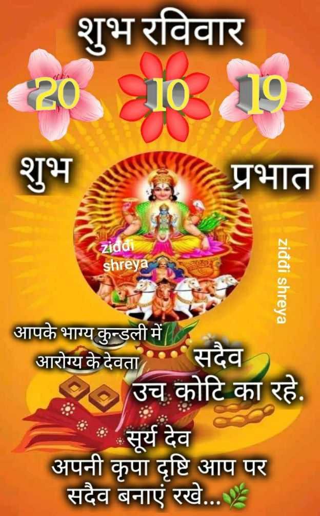 🌷शुभ रविवार - शुभ रविवार 201009 शुभ प्रभात zidd shreya ziddi shreya आपके भाग्य कुन्डली में आरोग्य के देवता सदैव RO उच कोटि का रहे . सूर्य देव अपनी कृपा दृष्टि आप पर सदैव बनाएं रखे . . . - ShareChat