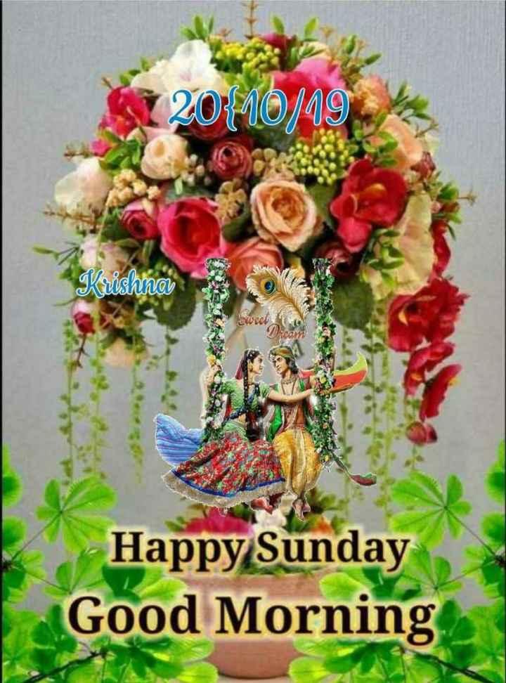🌷शुभ रविवार - 20 { 10 / 19 sweet Happy Sunday Good Morning - ShareChat