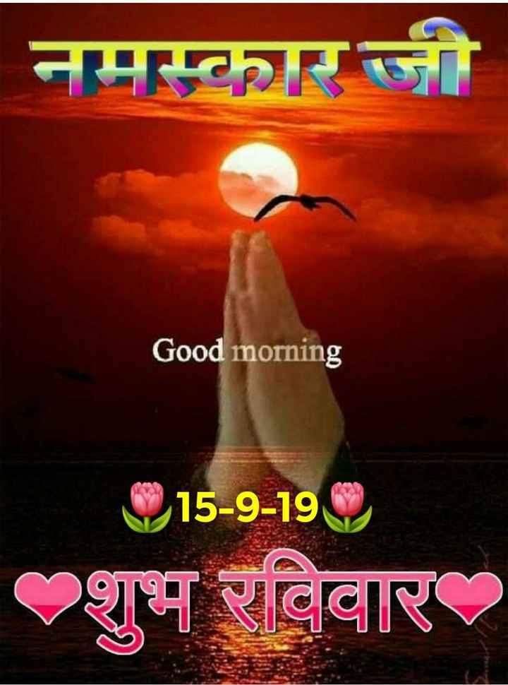 🌷शुभ रविवार - नमस्कार जी Good morning 015 - 9 - 190 शुभ रविवार - ShareChat