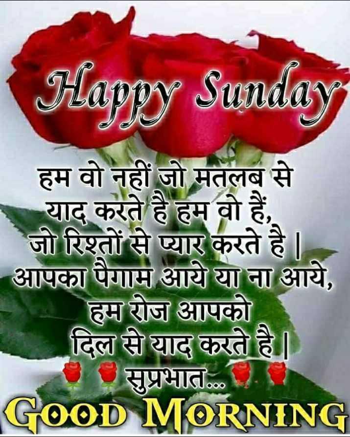 🌷शुभ रविवार - Happy Sunday हम वो नहीं जो मतलब से याद करते है हम वो हैं , जो रिश्तों से प्यार करते है | . आपका पैगाम आये या ना आये , हम रोज आपको दिल से याद करते है । सुप्रभात . GOOD MORNING . 0 - ShareChat