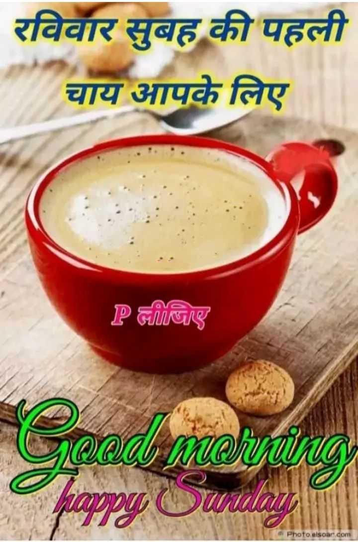 🌷शुभ रविवार - रविवार सुबह की पहली चाय आपके लिए P लीजिए Gead meluang happy Ouma Photoalsoar . com , - ShareChat