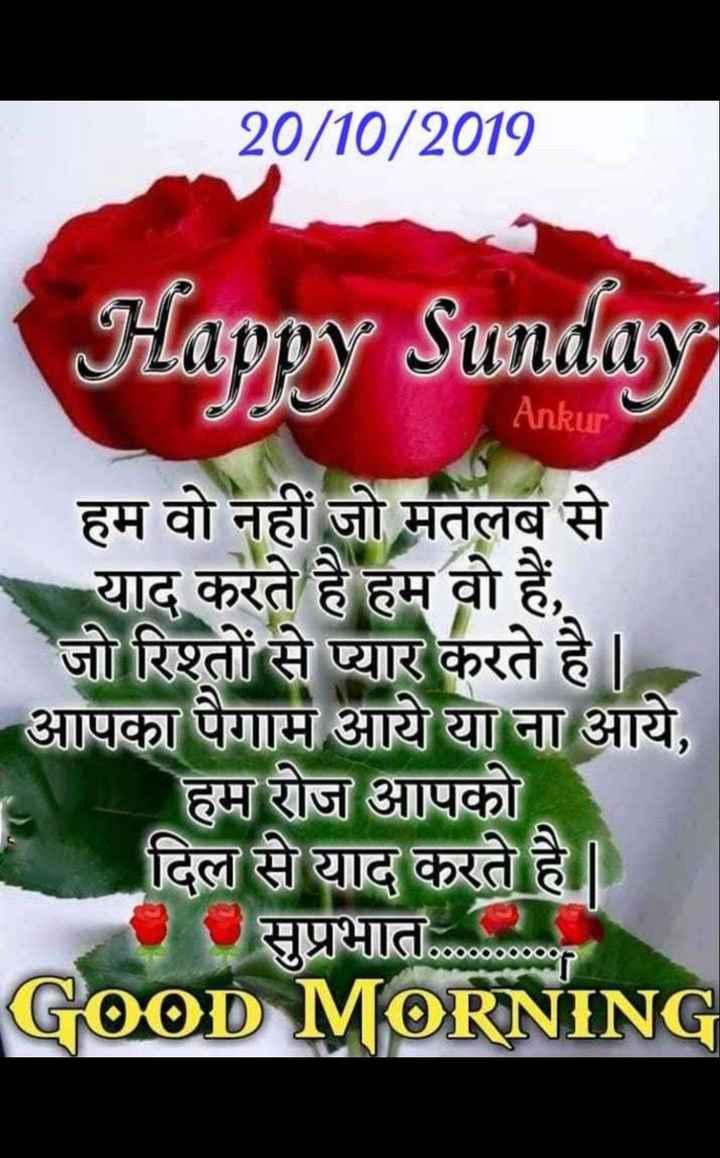 🌷शुभ रविवार - 20 / 10 / 2019 Happy Sunday Ankur हम वो नहीं जो मतलब से याद करते है हम वो हैं , जो रिश्तों से प्यार करते है | आपका पैगाम आये या ना आये , हम रोज आपको दिल से याद करते है । सुप्रभात . . . . coom GOOD MORNING DOOOOO - ShareChat