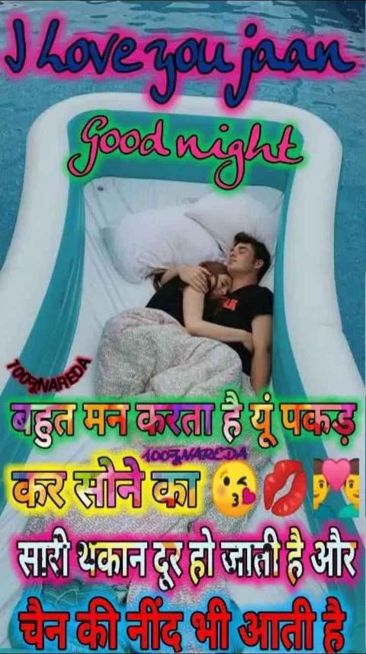 🌙 शुभरात्रि वीडियो - Jhove zou jaan Good night बहुत मन करता है यूं पकड़ कर सोने का 0 सारी थकान दूर हो जाती है और चैन की नींद भी आती है । - ShareChat