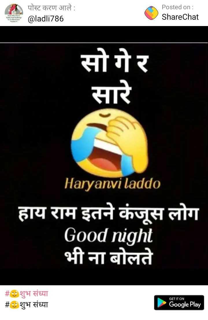 🌙 शुभरात्रि वीडियो - पोस्ट करण आले : @ ladli786 Posted on : ShareChat सो गेर सारे Haryanvi laddo हाय राम इतने कंजूस लोग Good night भी ना बोलते _ _ # शुभ संध्या # शुभ संध्या GET IT ON Google Play - ShareChat