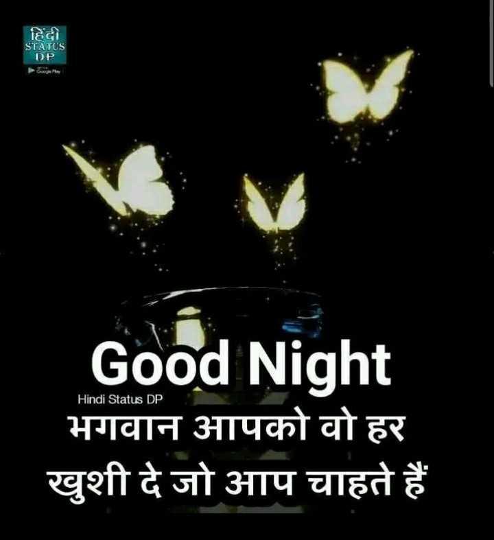 🌙 शुभरात्रि - हिंदी STATUS DP Hindi Status DP Good Night भगवान आपको वो हर खुशी दे जो आप चाहते हैं - ShareChat