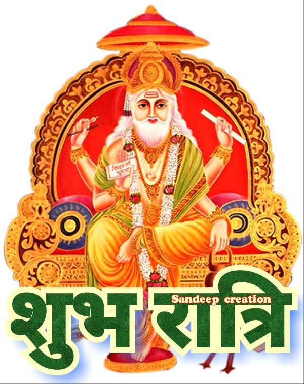 🌙 शुभरात्रि 🌙 - PGIG COOP ARA PESHA ON 4 . RA Sandeep creation शुभ रात्रि - ShareChat