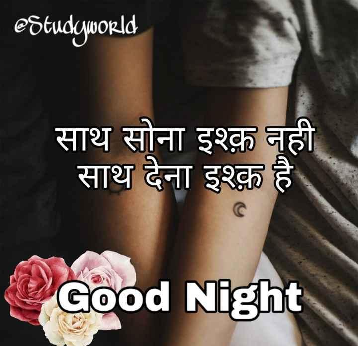 🌙 शुभरात्रि - @ Studyworld साथ सोना इश्क़ नही साथ देना इश्क़ है । Good Night - ShareChat