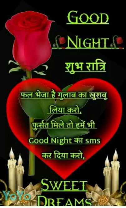 🌗 शुभरात्रि - GOOD NIGHT , शुभ रात्रि फल भेजा है गुलाब का खुशबू लिया करो , फुर्सत मिले तो हमें भी Good Night col sms कर दिया करो , SWEET A DREAMS - ShareChat