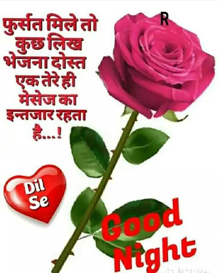 🌙 शुभरात्रि 🌙 - फुर्सत मिले तो कुछ लिख भेजना दोस्त एक तेरेही मसजका इन्तजार रहता Dil se Road Night - ShareChat
