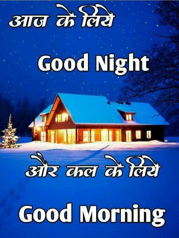 🌙शुभरात्रि - आज के लिये Good Night और कल के लिये Good Morning - ShareChat