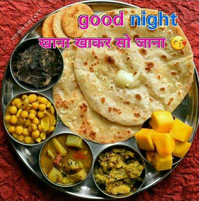 🌙 शुभरात्रि 🌙 - good night खकर हो । ७ - ShareChat