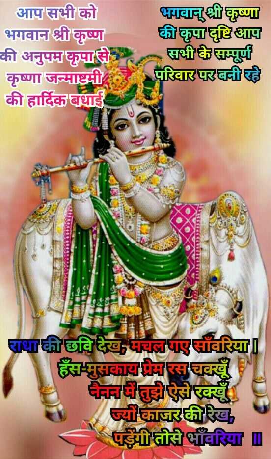 🌙शुभरात्रि - - आप सभी को भगवान श्री कृष्ण की अनुपम कृपा से कृष्णा जन्माष्टमी की हार्दिक बधाई भगवान श्री कृष्णा की कृपा दृष्टि आप सभी के सम्पूर्ण परिवार पर बनी रहे HABHIBITOUSE राधाकी छवि देख मचलपाए साँवरिया । हँस - मुसकायमारसचक्यूँ पैनन में तुझे ऐसे रक्खू ज्यों काजरकीरेिख पड़ेंगी तोसे भाँवरिया ॥ - ShareChat