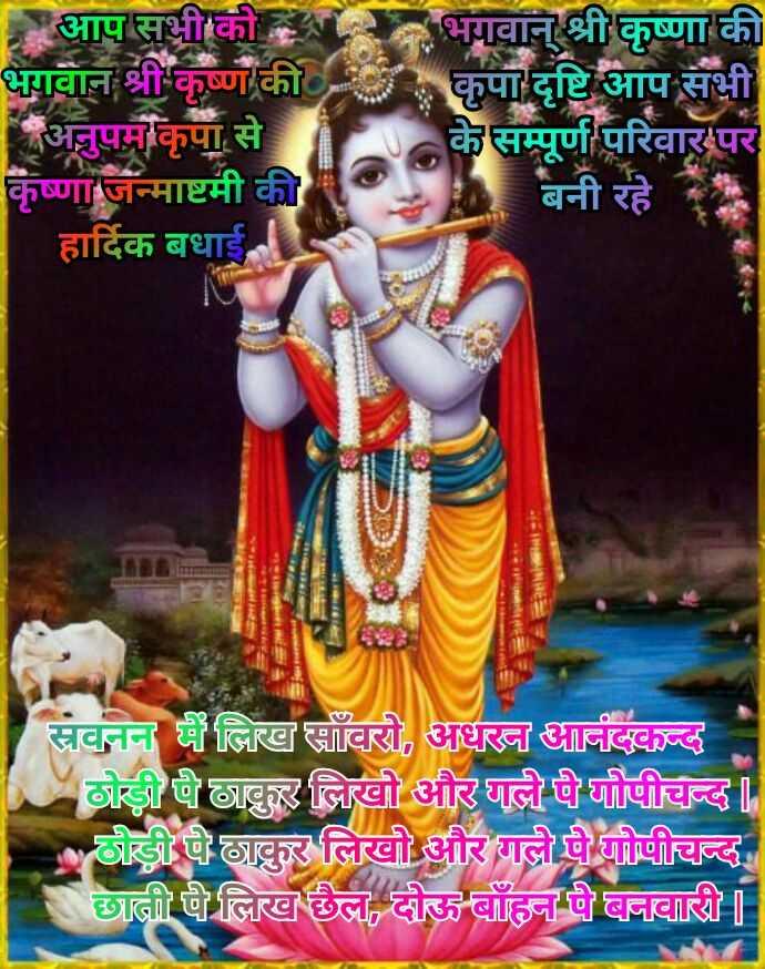 🌙शुभरात्रि - आप सभी को भगवान श्री कृष्ण की अनुपम कृपा से कृष्णा जन्माष्टमी की हार्दिक बधाई , भगवान श्री कृष्णा की कृपा दृष्टि आप सभी के सम्पूर्ण परिवार पर बनी रहे Saiyamitali स्रवनन में लिख साँवरो , अधरन आनंदकन्द ठोड़ी पे ठाकुर लिखो और गले पे गोपीचन्द । जोड़ी पे ठाकुर लिखो और गले पे गोपीचन्द , छाती पे लिख छैल , दोऊ बाँहन पे बनवारी । - ShareChat