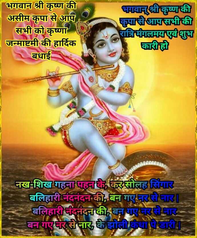 🌙शुभरात्रि - । भगवान श्री कृष्ण की असीम कृपा से आप सभी को कृष्णा जन्माष्टमी की हार्दिक बधाई भगवान श्री कृष्ण की कृपासेआप सभी की रात्रिमंगलमय एवं शुभ कारी हो नख - शिख गहना पहनके करसोलह सिंगार बलिहारी नंदनंदन - की , बन गएचर से नार । बलिहारी चंदनंदन की , बन गए नरसी नाउ बन गएचर से नार के झोलीकापण्डारी । । - ShareChat