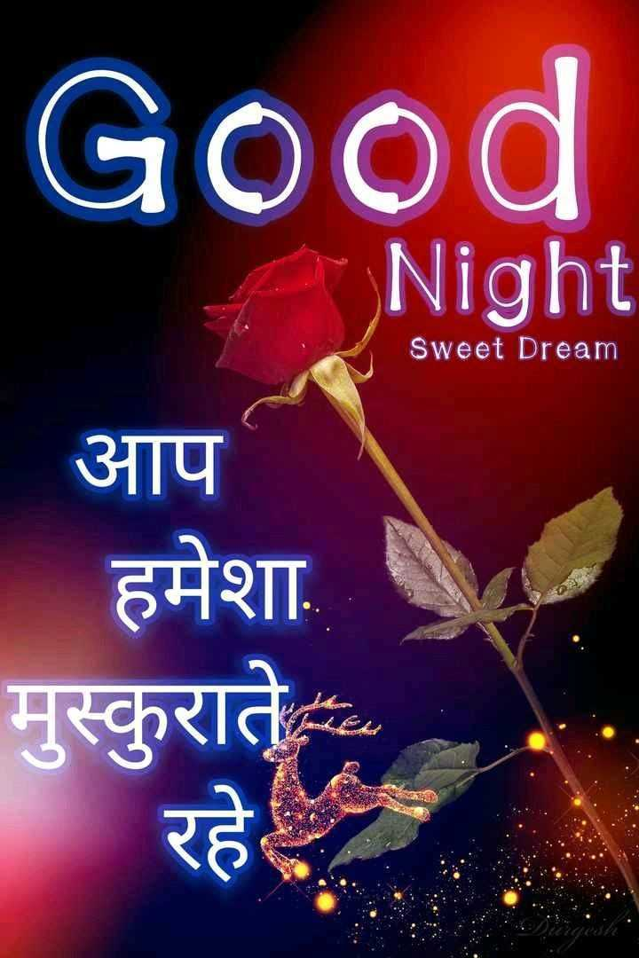 🌙शुभरात्रि - Good Night Sweet Dream आप हमेशा . मुस्कुराते - ShareChat