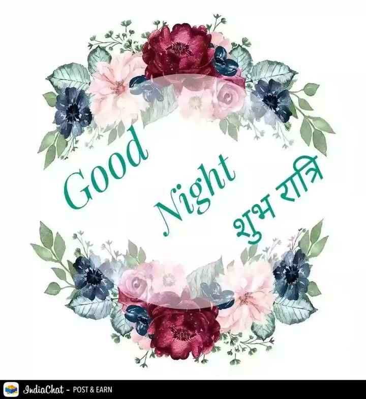 🌙 शुभरात्रि - Good Night शुभ रात्रि ॐ । IndiaChat - POST & EARN - ShareChat