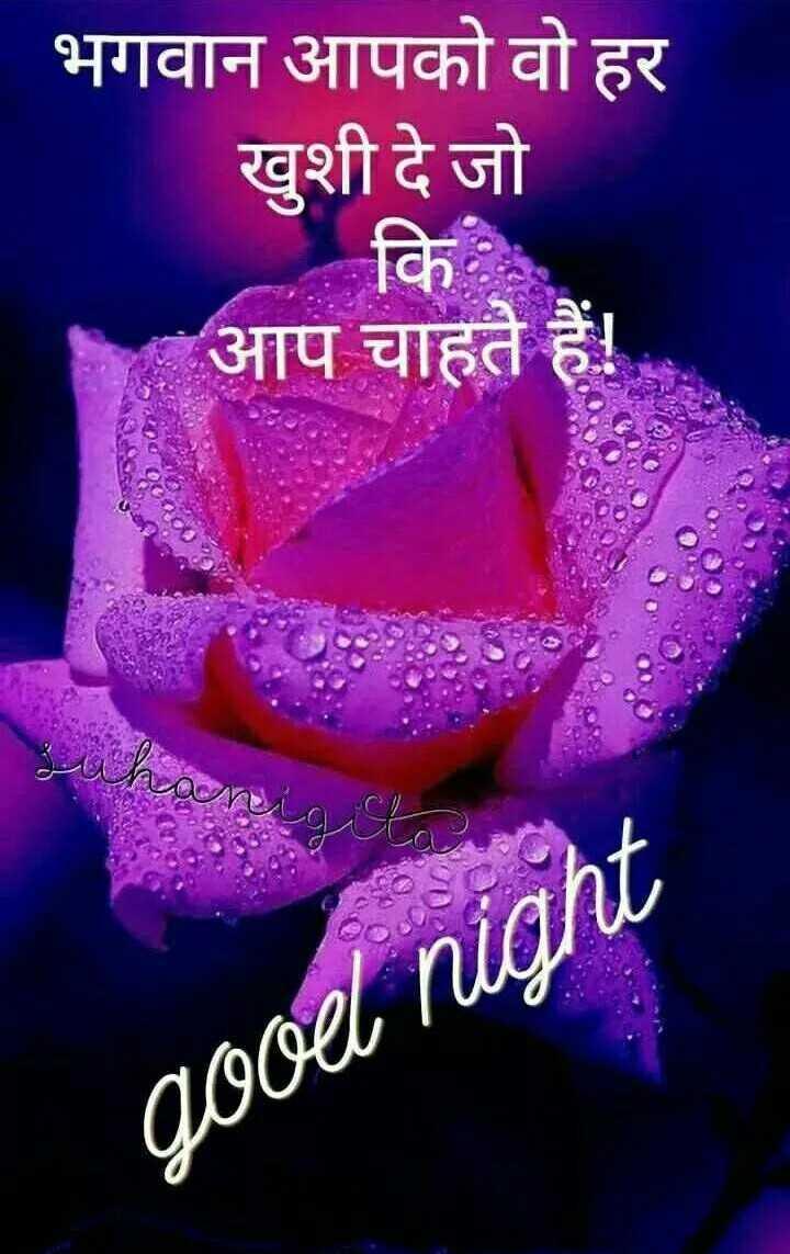 🌙शुभरात्रि - भगवान आपको वो हर खुशी दे जो कि आप चाहते हैं । PRODeis good night - ShareChat