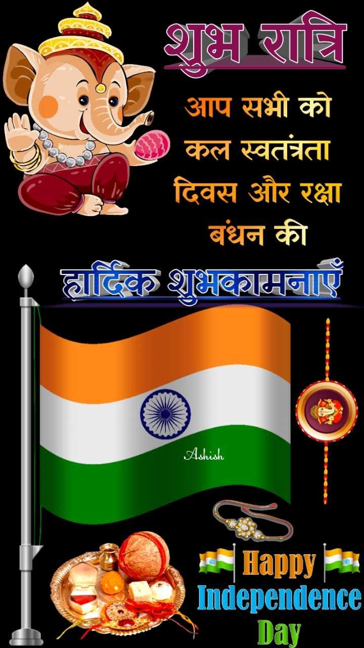 🌙शुभरात्रि - शुभ रात्रि आप सभी को कल स्वतंत्रता दिवस और रक्षा बंधन की हार्दिक शुभकामनाएँ Ashish   Happy Independence Day - ShareChat