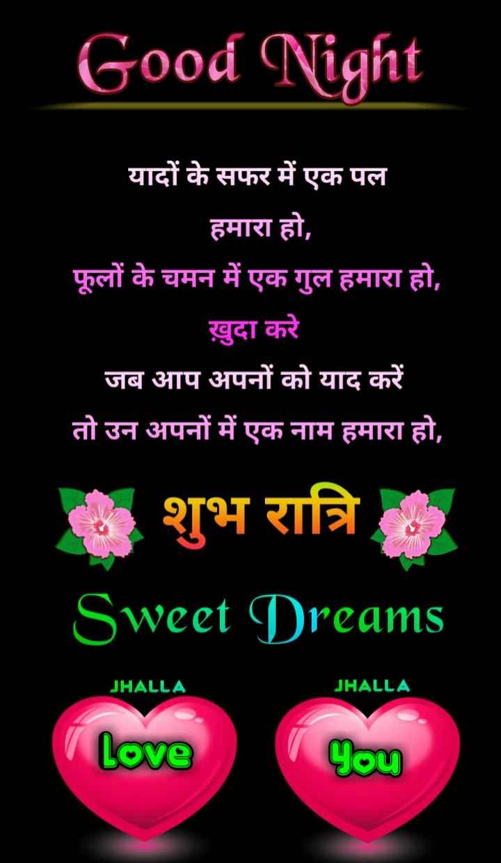 🌙शुभरात्रि - Good Night यादों के सफर में एक पल हमारा हो , फूलों के चमन में एक गुल हमारा हो , खुदा करे | जब आप अपनों को याद करें तो उन अपनों में एक नाम हमारा हो , शुभ रात्रि Sweet Dreams JHALLA JHALLA Love a ) Qb you - ShareChat