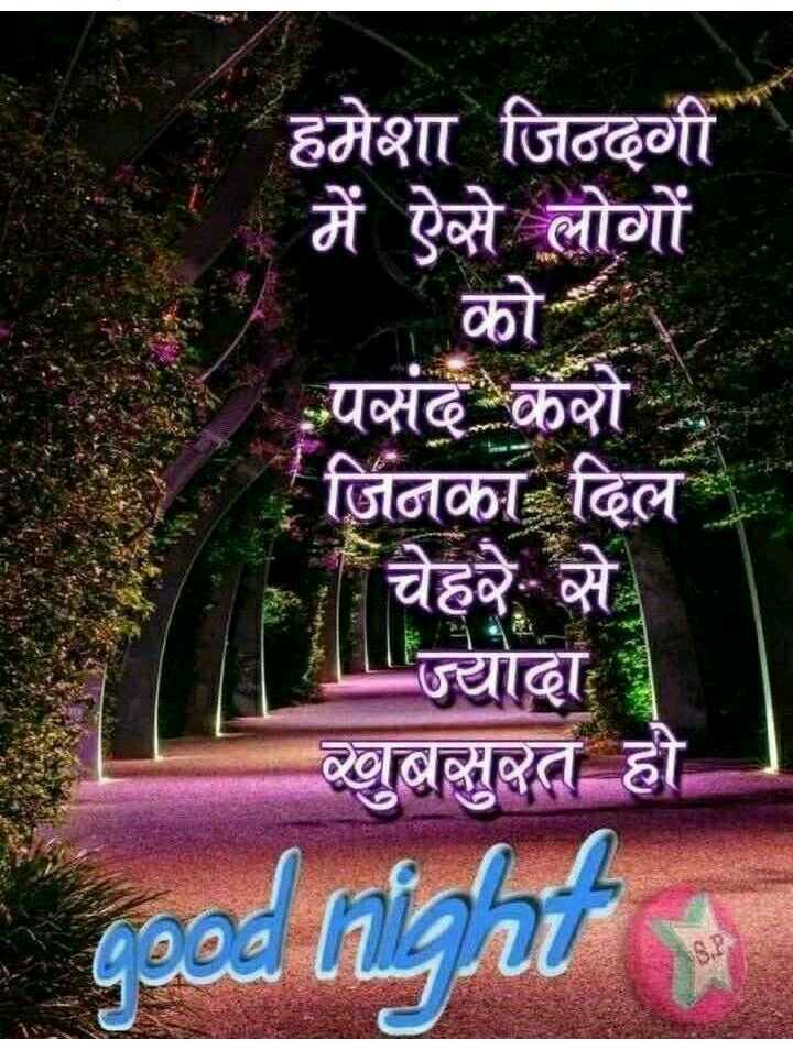 🌙 शुभरात्रि - हमेशा जिन्दगी में ऐसे लोगों को कि पसंद करो जिनका दिल चेहरे से । ज्यादा खुबसुरत हो aodtripatra - ShareChat