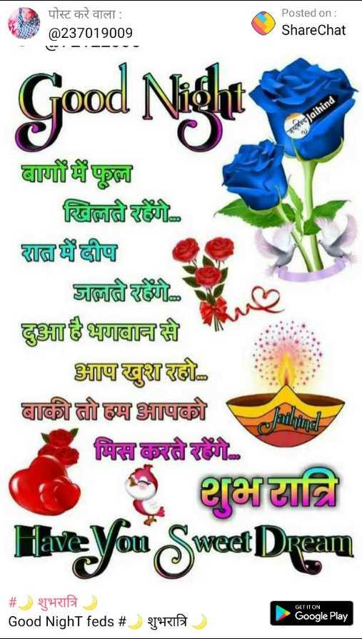🌙 शुभरात्रि 🌙 - पोस्ट करे वाला : @ 237019009 Posted on : ShareChat Good Night Tue Jaihind mul জীভূক্ত । ত্রিী যুক্তী যজ্ঞের্মী । জড়ত্রী যুক্ত ) ওঁ JIG / লাঞ্জী । # I য়ে যুক্ত ভঙ্গিী রেক্স Cঙ্গী লিবল লীটী erara বিল যা The You Sweet Dream # সি ) Good Night feds # GET IT ON Google Play HIA - ShareChat