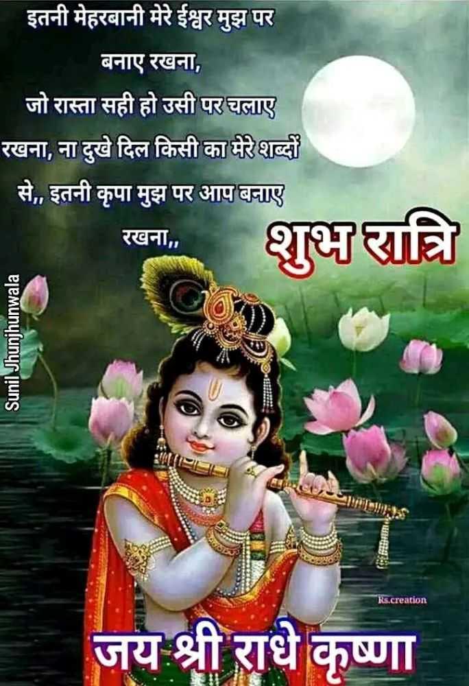 🚬👑शुभ रात्रि👑🚬 - इतनी मेहरबानी मेरे ईश्वर मुझ पर बनाए रखना , जो रास्ता सही हो उसी पर चलाए रखना , ना दुखे दिल किसी का मेरे शब्दों से , , इतनी कृपा मुझ पर आप बनाए रखना , शुभ रात्रि Sunil Jhunjhunwala S10 Rs . creation जय श्री राधे कृष्णा - ShareChat