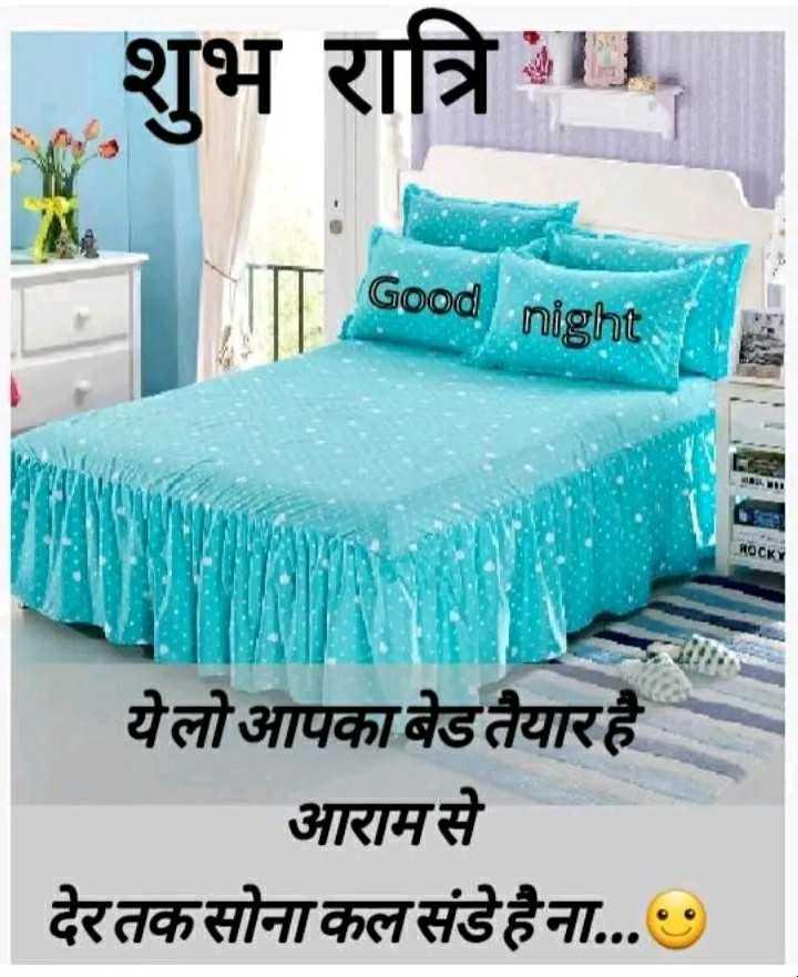 🌙शुभरात्रि - शुभ रात्रिमा Good night येलो आपका बेडतैयार है आरामसे । देर तकसोना कल संडे हैना . . . - ShareChat