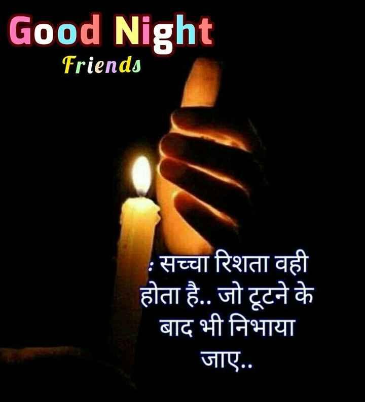 🌙शुभरात्रि - Good Night Friends : सच्चा रिशता वही होता है . . जो टूटने के | बाद भी निभाया जाए . . - ShareChat