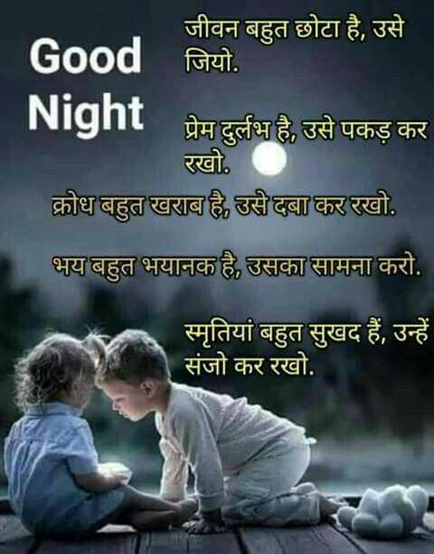 🎆शुभ रात्रि🎆 - जीवन बहुत छोटा है , उसे Good जियो . Night प्रेम दुर्लभ है , उसे पकड़ कर रखो . क्रोध बहुत खराब है , उसे दबा कर रखो . भय बहुत भयानक है , उसका सामना करो . स्मृतियां बहुत सुखद हैं , उन्हें संजो कर रखो . - ShareChat