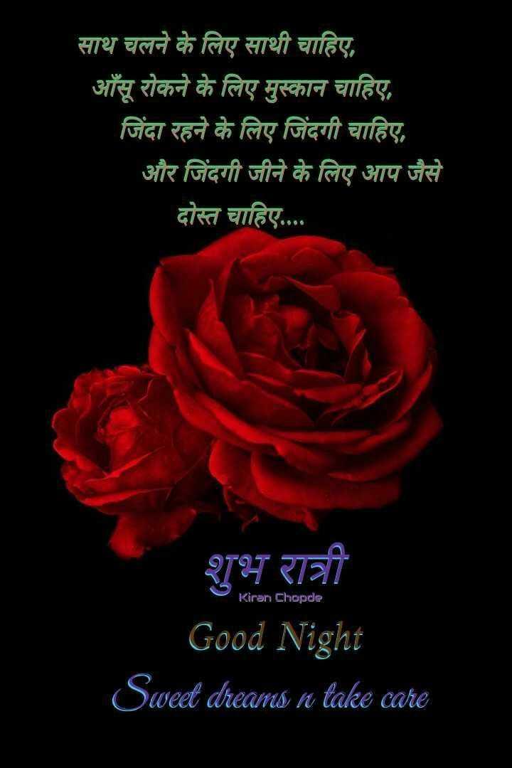 🌙शुभरात्रि - साथ चलने के लिए साथी चाहिए , आँसू रोकने के लिए मुस्कान चाहिए , जिंदा रहने के लिए जिंदगी चाहिए , और जिंदगी जीने के लिए आप जैसे दोस्त चाहिए . . . . Kiran Chopde शुभ रात्री Good Night Sweet dreams n take care - ShareChat