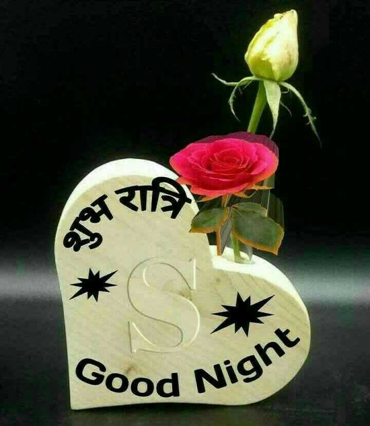🌙शुभरात्रि - IA Good Nigh Night - ShareChat