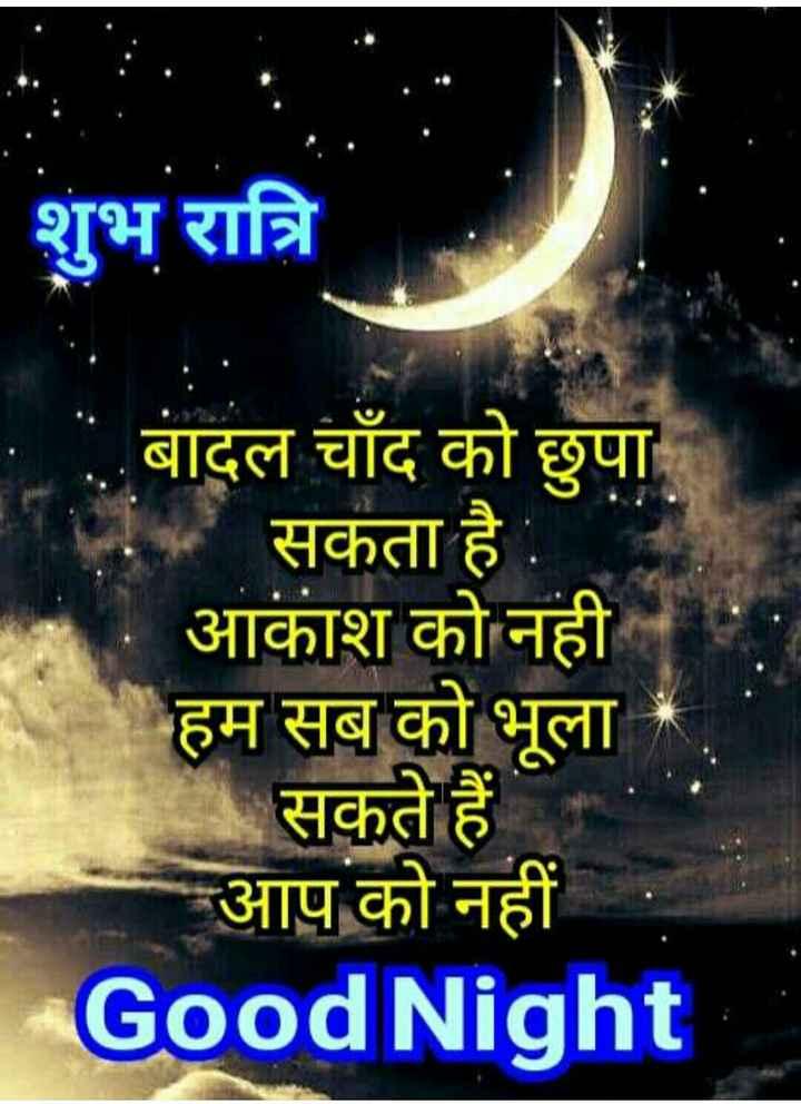🌠  शुभरात्रि - शुभ रात्रि बादल चाँद को छुपा सकता है । आकाश को नही । हम सब को भूला सकते हैं । आप को नहीं Good Night - ShareChat