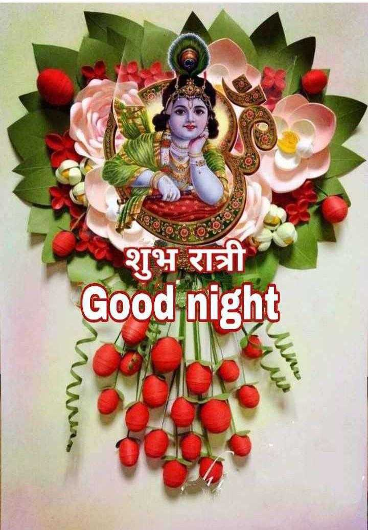 🌙शुभरात्रि - POSTRO शुभ रात्री Good night LA AAMAN - ShareChat