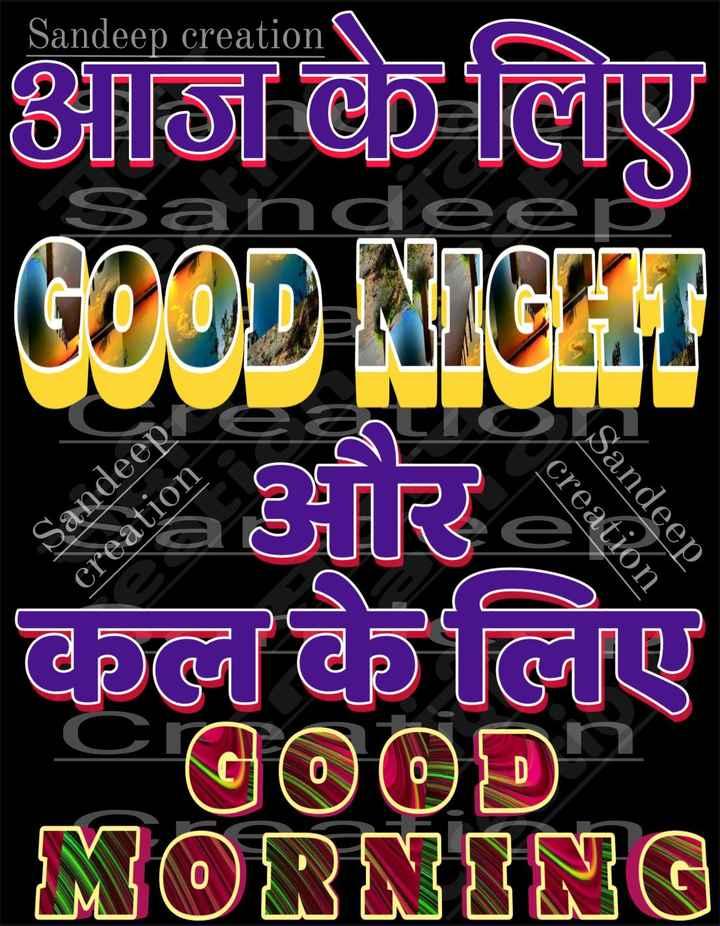 🌙 शुभरात्रि 🌙 - Sonc creation ®lঙ্গ তা লিত GOOD NICHT PSRS @ @ @ @ @ MORNING Sandeep creation creation Sandeep - ShareChat