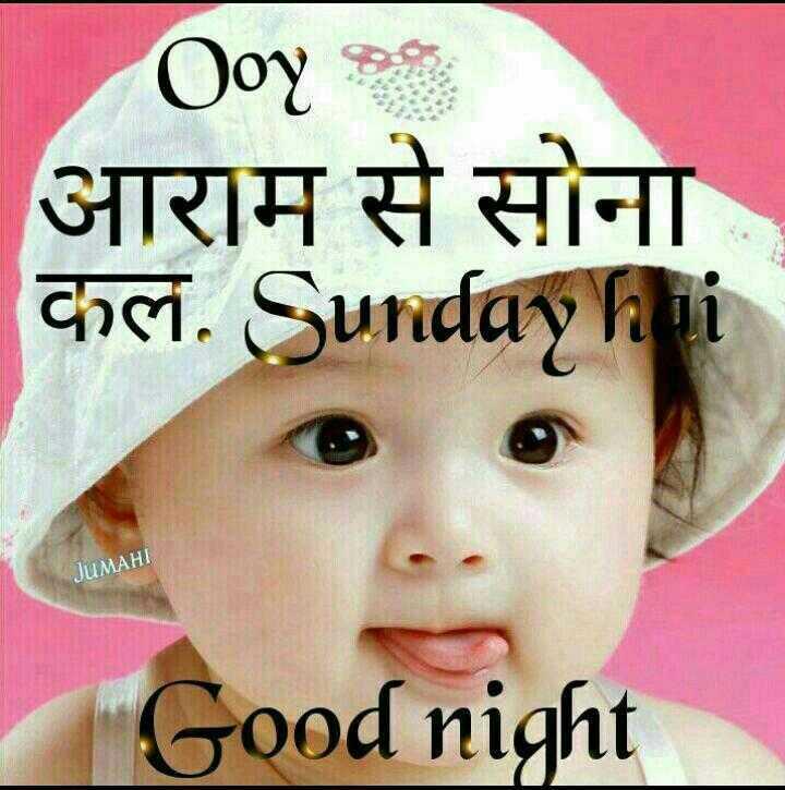 🌙 शुभरात्रि - Ooy की आराम से सोना कल . Sundayn JUMAHI Good night - ShareChat